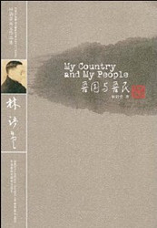 Lin Yutang: My Country and My People (2009 Edition) - (WC8A)
