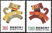 Taiwan Stamps : 1993, Taiwan stamps TW S329 Scott 2930-1 Year of the Dog New Year's Greeting, MNH-VF  - (9T00X)