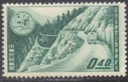 Taiwan Stamps : 1960, TW C65 Scott 1254 Cross Island Highway - MNH, F-VF - (9T0CW) - (9T0CW)