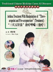 三穴五针法 治疗哮喘:治疗 (DVD) (中英文字幕) Asthma Treatment With Manipulation of Three-acupoint and Five-acupuncture (Treatment)  (DVD)  - (WK47)