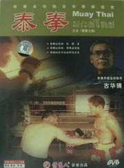 Muay Thai - 3 DVD set - (WM10)