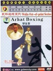 Arhat Boxing - Wunlin Out-of-print Series - (WM1E)