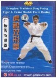 Tiger & Crane Double Form Boxing - Guangdong Traditional Hong Boxing - (WM2D)