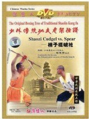 Shaozi Cudgel Vs. Spear - The Original Boxing Tree of Traditional Shaolin Kungfu - (WM2R)
