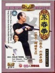 Yong Chuan Quan - Six-Touch Half-Stick / Yong Chun Quan - Butterfly Double Falchion - (WM3J)