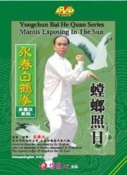 Yongchun Bai He Quan Series-Mantis Exposing In The Sun (2 CDs) - (WM4W)