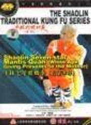 Shaolin Seven-star Mantis Quan (White Ape Giving Presents to the Mother)(ISBN 7-88721-470-X) - (wm79)