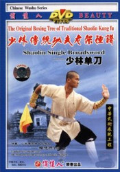 Shaolin Single Broadsword - (WM7E)