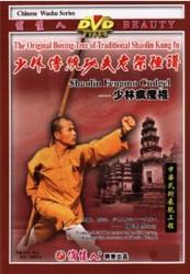 Shaolin Fengmo Cudgel - (WMFU)
