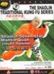 Insert Hammer-Shaolin Seven-star Mantis Quan - The Shaolin Traditional Kung Fu Series - (WMEH)