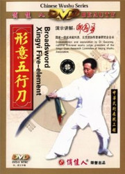 Xingyi Five-element Broadsword - (WM9Q)