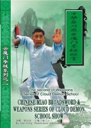 The second of Weapons Series of Cloud Demon School---Chinese Miao Broadsword & Weapons Series of cloud Demon School Show - (WM9Y)