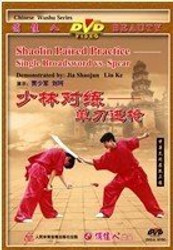 Shaolin Paired Practice - Single Broadsword vs. Spear - (Wmap)