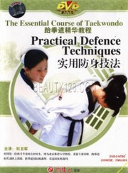 Practical Defence Techniques - The Essential Course of Taekwondo - (WMBA)