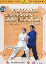 Attack methods of the Shoulder, the Elbow, the Knee, the Head, the Jaw, the Wrist - Classic Wushu Series of Wan Laisheng - (WMBM)