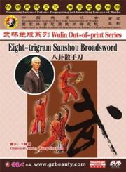 Eight-trigram Sanshou Broadsword - Wulin Out-of-print Series - (WMBX)