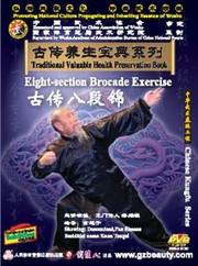 Eight-section brocade exercise - (WMC1)