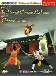 CHINESE CULTURE-Traditional Chinese Medicine Chinese Wushu - (WMC7)