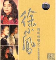 徐小凤:传听传唱之一生所爱精选集(2CD)  - (WV2P)
