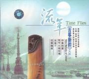 Guzheng: Time Flies - (WV64)
