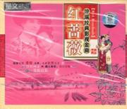 Chinese Qiongyao (Chiung Yao) TV Shows Theme Songs: Red Rosebush - (WW1Q)