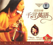 Flute: A Thousand Words - Mostly Chinese Songs (3 CDs) - (WW2W)