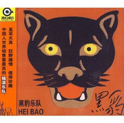 Black Panther 黑豹乐队:黑豹(CD) (WW43)