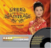 Song Zuying: Hundred Years Phonograph (2 CDs) - (WW53)
