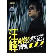 Wang Feng: at His Best (4 CDs) - (WW7D)