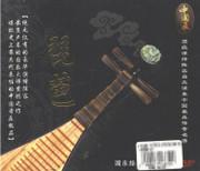 中国民族音乐 知音 中国风 国乐经典名曲 琵芭2CD  - (WW9H)