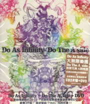Do As Infinity: Do the A side (2 CDs + DVD) (taiwan import) - (WWCC)