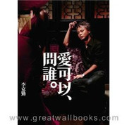 Hacken Lee: Whom I Could Ask About Love (Taiwan Import) - (WWD2)