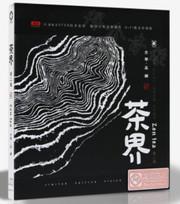 茶界第2辑 巫娜古琴 HDCD - (WYFN)