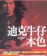 Dick & Cowboy: True Colour (Taiwan import) - (WWEG)
