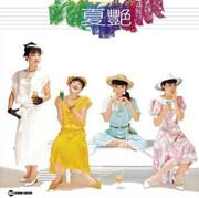 Fong Fei Fei (Feng Fei Fei): Summer  (Taiwan Import) - (WWJG)
