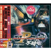 Power Station (Dongli Huoche): Unlimited Power Station (Taiwan Import) - (WWLB)