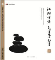 巫娜.古琴&琼英卓玛.演唱 Wu Na Guqin/Ani Choying Drolma Vocal  - (WWM6)