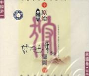 Chinese Music: Chinese Traditional Music - (WWVT)