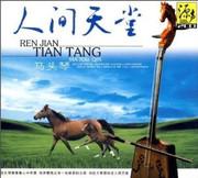 人间天堂:马头琴(2CD) 套装 Matouqin (morin khuur): Heaven on Hearth (2 CDs) - (WWWE)