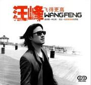 Wang Feng: Flying Higher (2 CDs) - (WWX8)