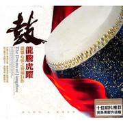 The Drums of Jiangzhou: 绛州大鼓(CD黑胶升级版)  - (WWXH)
