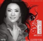 Peng Liyuan: Chinese Golden Voice - (WWYB)
