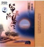 Zither: Lin Ying Ping Guzheng (4 CDs) - (WY0D)