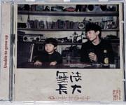 赵雷 - 无法长大 - (WY1B)