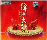 The Drums of Jiangzhou, Roaring of the tiger and dragon - (WY1F)