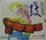 DRUM, China Folk Instrumental Music Collection - (WY1G)