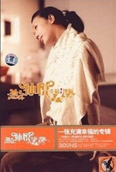 Sun Yue: Happiness Hourglass (Deluxe Edition CD) - (WY5H)