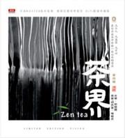 巫娜 赵晓霞 茶界 HDCD 第4辑  - (WY83)