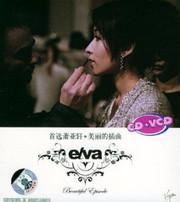 Elva Hsiao: Beautiful episode (CD + VCD) - (WY93)