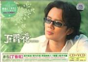 Tang Lei: Lilac 唐磊 (CD + VCD) - (WYA4)